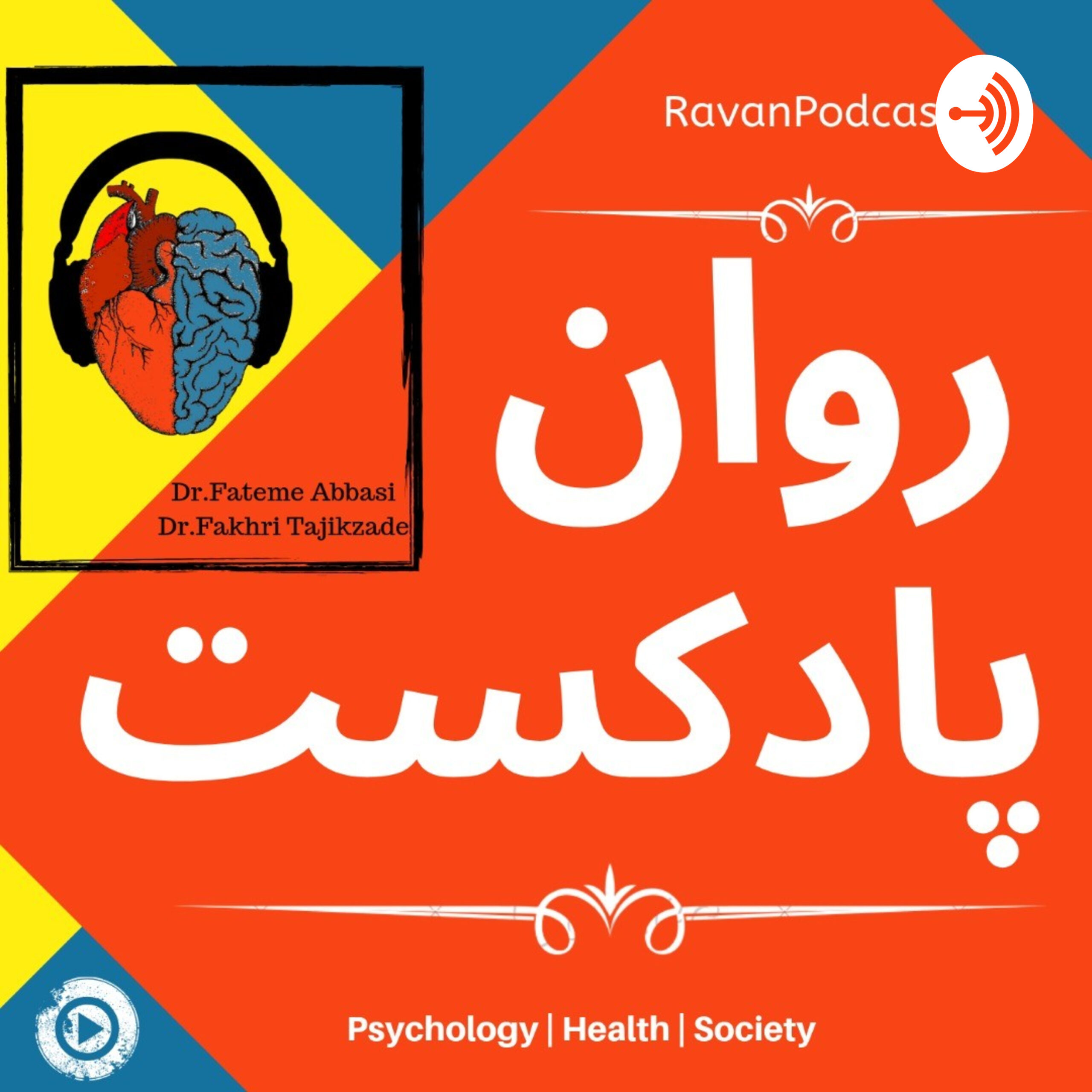 05.ravanpodcast.02love&work.عشق و کار۲